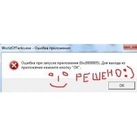 Ошибка при запуске приложения 0xc0000005 Решение!